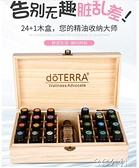 精油盒 精油架木制盒子收納盒實木儲存箱24 1格可放椰子油 3C公社