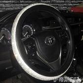 方向盤套汽車內飾水鉆鑲鉆車用方向盤套女韓國車載把套可愛帶鉆方向盤通用 伊蒂斯女裝
