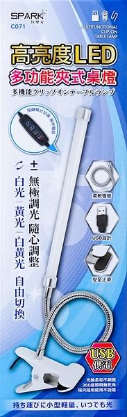 USB供電高亮度LED多功能夾燈