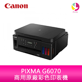 分期0利率 Canon 佳能 PIXMA G6070商用 原廠大供墨 彩色 印表機