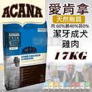 [寵樂子]《愛肯拿 Acana》無穀潔牙成犬- 放養雞肉 + 新鮮蔬果 17kg / 狗飼料