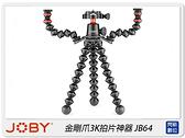 JOBY 金剛爪3K拍片神器 JB01567 JB64 三腳架 自拍棒(公司貨)