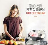 羊肉切肉片機家用電動小型切羊肉捲切片機商用吐司面包肥牛刨肉機YYJ  夢想生活家