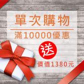 精選商品消費滿10000元,贈送長松生技「薑之王BCM-95薑黃素」,價值1380元