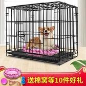 狗籠子小型犬中型犬泰迪狗狗籠帶廁所室內雞籠兔籠貓籠鴿子折疊籠