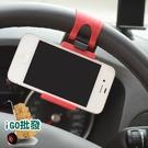 ❖限今日-超取299免運❖手機支架 車用手機座 車用方向盤手機支架 多功能支架【G0058】