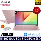 【ASUS】S403FA-0232C10210U 14吋i5-10210U四核512G SSD效能輕薄筆電(玫瑰金)