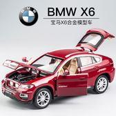 寶馬X6合金車模 1:32越野SUV聲光回力開門兒童玩具車仿真汽車模型 免運直出交換禮物