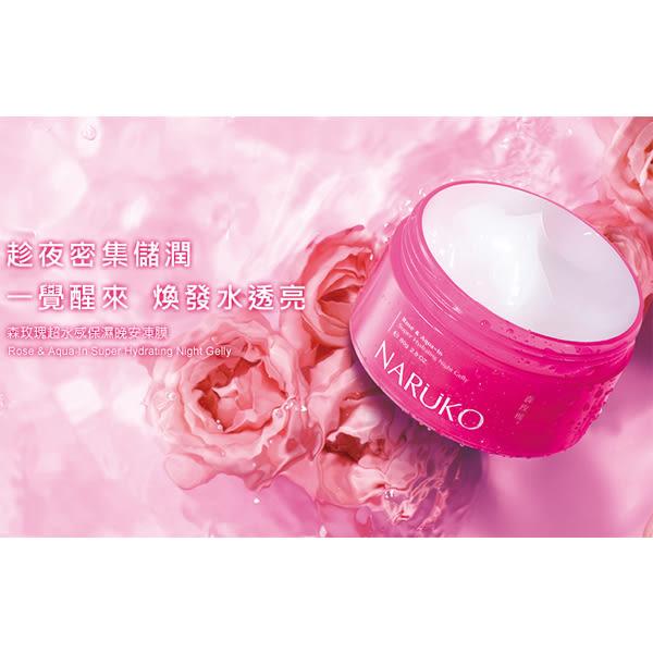 NARUKO 森玫瑰超水感保濕晚安凍膜(80g)【小三美日】