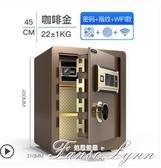 保險箱家用小型25/40/45cm高密碼指紋保險櫃辦公智能wifi聯網報警 HM 范思蓮恩