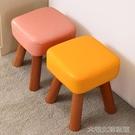 小凳子小凳子實木家用時尚創意客廳成人板凳兒童沙發凳皮換鞋凳茶幾木凳YJT 快速出貨
