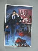 【書寶二手書T6/一般小說_HGR】眼見為憑(卷六)-幽冥篇_林綠