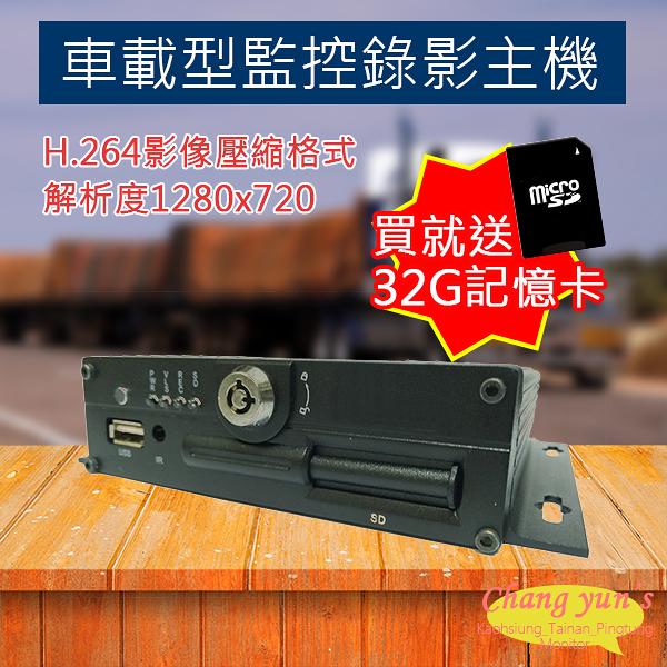 車載型 監控錄影主機 4路 AHD 720P 防震 插卡式 單SD卡 遊覽車 卡車 貨車 公車 適用