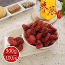 【譽展蜜餞】高山水蜜桃 300g/100元