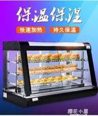 凱貝斯蛋撻保溫櫃商用台式小型熟食炸雞漢堡食品展示櫃加熱保溫箱igo『櫻花小屋』