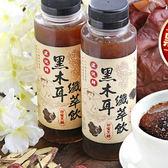 【愛上新鮮】黑木耳露6瓶(黑糖)