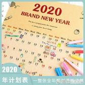 新品臺灣創意行事歷2020年度日歷計劃表365天簡約辦公室項目商務行程家用月歷 繽紛創意家居