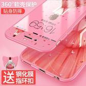 蘋果6s手機殼全包iPhone6splus手機殼新款六硅膠套6p防摔卡通女【店慶活動明天結束】