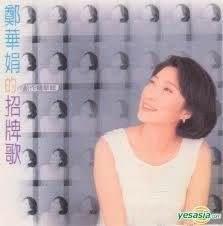 鄭華娟 鄭華娟創作精華輯 CD (購潮8)