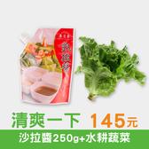 清爽一下│凱撒醬(250g)+水耕蔬菜1款(隨機) 只要145元!