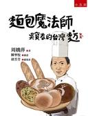 (二手書)麵包魔法師:吳寶春的台灣麥方