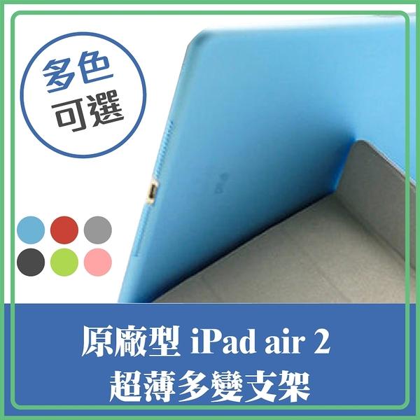 好舖・好物➸【贈四好禮】原廠型 IPad Air 2 超薄多變支架 Smart Cover Y型 保護套 殼 變形金剛