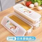 日本進口面條盒子收納盒冰箱長方形保鮮盒掛面盒裝面條的收納盒【名購新品】