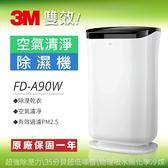 3M 雙效空氣清淨除濕機 FD-A90W 除溼/除濕/防蹣/清淨/PM2.5 (內含濾網*1)