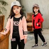 女童秋裝套裝 2018新款大童洋氣外套 長袖T恤 長褲子 三件套 韓版時髦兒童春秋裝 運動衣服三件套
