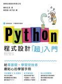 (二手書)Python 程式設計「超入門」