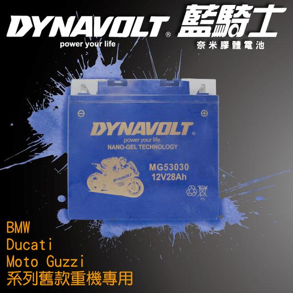 【第3代】藍騎士奈米膠體電池/MG53030/機車電池/機車電瓶