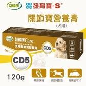 *WANG*SINGEN發育寶-S CD5犬用關節寶營養膏120g.適用於關節疾病及老年犬.犬適用