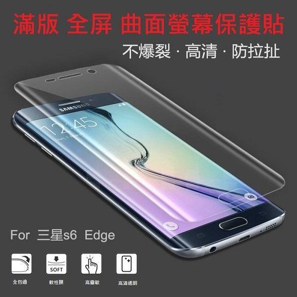 三星 S6 EDGE G9250 滿版 全屏 曲面 螢幕保護貼 軟膜 透明 全包邊 觸控靈敏 非 玻璃貼【采昇通訊】
