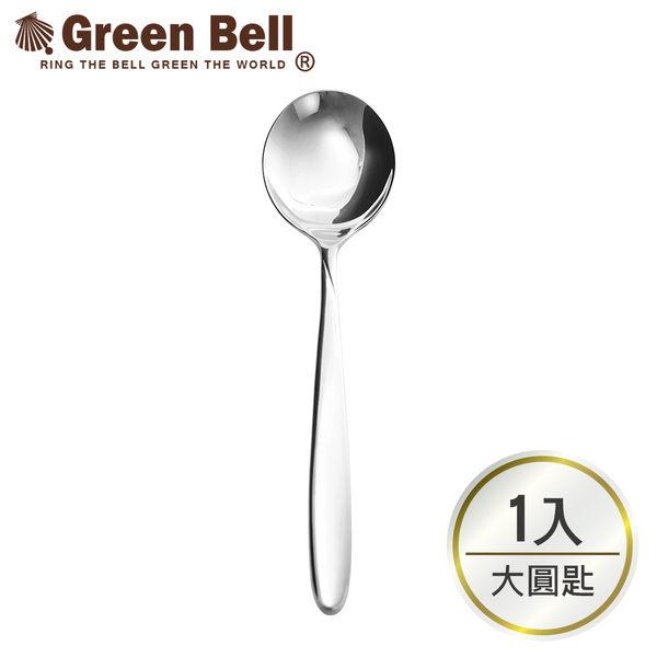 【GREEN BELL綠貝】304不鏽鋼餐具大圓匙1入/湯匙/菜匙/醬汁匙