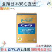 【一期一會】【日本代購】森下仁丹益生菌黃金版EX 30日份*3入 乳酸菌 比菲德氏菌 日本原裝境內版