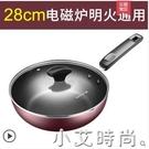 不黏鍋炒鍋家用電磁爐專用燃氣灶煤氣灶適用炒菜鍋鍋具平底鍋 NMS小艾新品