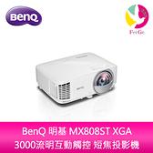 分期0利率 BenQ 明基 MX808ST XGA 3000流明互動觸控 短焦投影機