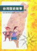 (二手書)台灣歷史故事2披荊斬棘的時代