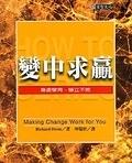 二手書博民逛書店 《變中求贏 / Richard Deem作》 R2Y ISBN:9578420609│林瑞唐譯