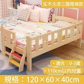 實木兒童床組拼接兒童床男孩單人加寬床邊加床女孩小床拼床大床帶圍欄