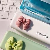 蝴蝶結口罩收納盒便攜式兒童隨身攜帶盒子袋學生的放裝口鼻罩神器 初色家居館