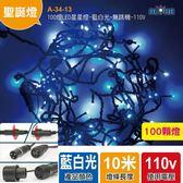 聖誕燈 100顆LED星星燈/藍.白光-無跳機帶尾插可串接 A-34-13