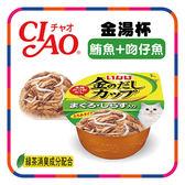 【日本直送】CIAO 金湯杯-鮪魚+吻仔魚 70g(IMC-134)-48元 可超取(C002G34)