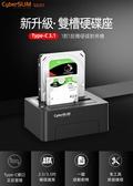 CyberSLIM  2.5吋/3.5吋 雙槽硬碟外接盒  Type-c usb3.1  S2U31