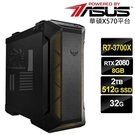 【華碩平台】AMD R7 八核{兵者軍規}RTX2080獨顯電玩機(R7-3700X/32G/2TB/512G SSD/RTX2080S-8G)