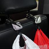 卡通天鵝汽車掛鉤椅背多功能車載掛鉤車用靠背車座椅置物掛勾     時尚教主