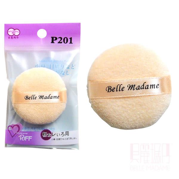 蜜粉撲.緞帶蜜粉撲.小蜜粉撲(P201) 1入【貝麗瑪丹Belle Madame】