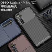 碳纖維軟殼 OPPO Realme XT OPPO realme 5 Pro 手機殼 防摔 防指紋 全包邊 斜紋硅膠殼 手機套
