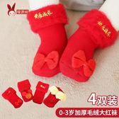 嬰兒襪子秋冬純棉新年大紅襪春節福加厚加絨喜慶男女大小童寶寶襪 概念3C旗艦店