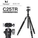 Marsace 馬小路 C25TR 四節反折碳纖維腳架套組 碳纖維三腳架 史上CP值最高 總代理公司貨 德寶光學
